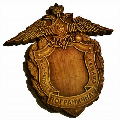 """символика """"федеральная пограничная служба"""""""